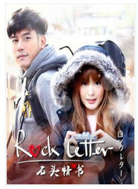 石頭情書/Rock Letter