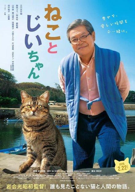 2019 日本《猫与爷爷》和猫咪小玉一人一猫相依为命的老年生活