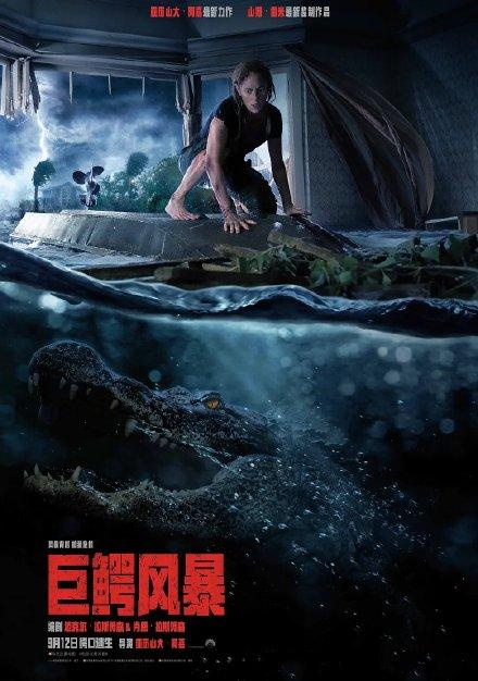 2019年 巨鱷風暴 [美國驚悚片]