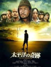 太平洋的奇迹2011-河南电影免费