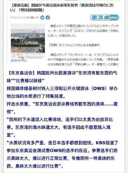 东京奥运会铁人三项呕吐 日本这么办奥运会不丢人吗? liuliushe.net六六社 第7张