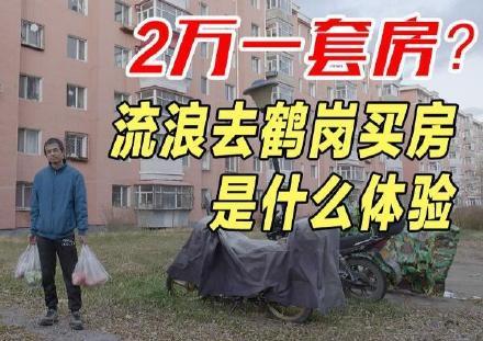 网易看客:中国最穷买房团,专访流浪吧老哥