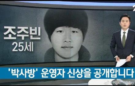 韩国X奴役的n号房事件,运营者赵博士年仅25岁