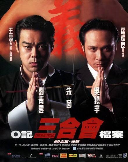 GIF出处:香港电影《O记三合会档案》 (1999)