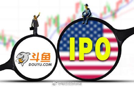 """斗鱼直播在美国纳斯达克上市,股票代码为""""DOYU"""" 嗨头条 第1张"""