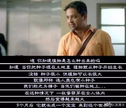 印度迷你剧《父与子的性教尬聊》IMDB高评分性教育短片 后院文章 第3张
