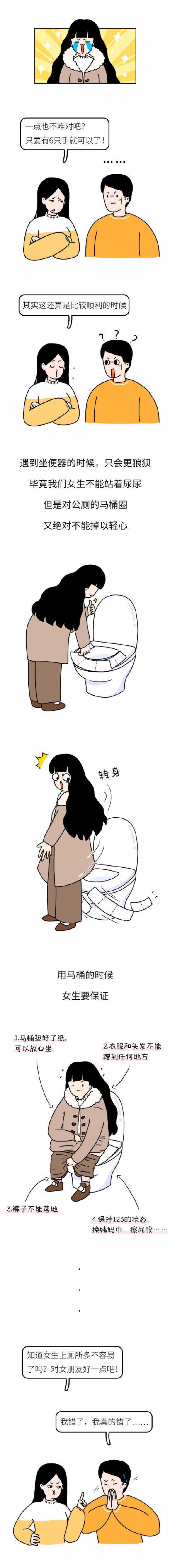 女生上蹲厕_女生上厕所为什么那么慢,来看看吧 - 四海吧