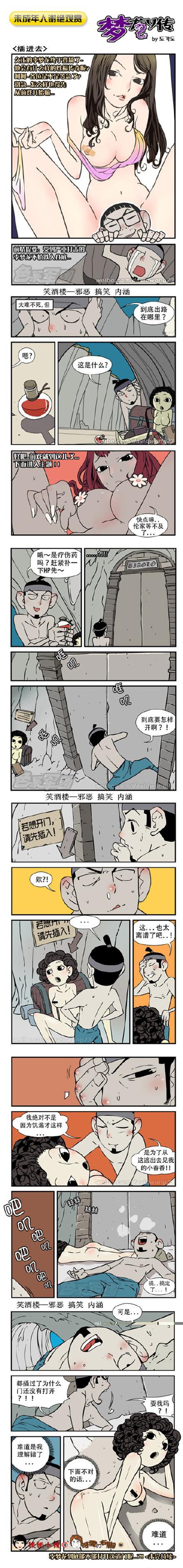 色系军团梦龙Y传_梦龙y传漫画全集_梦龙y传在线看 动漫漫画