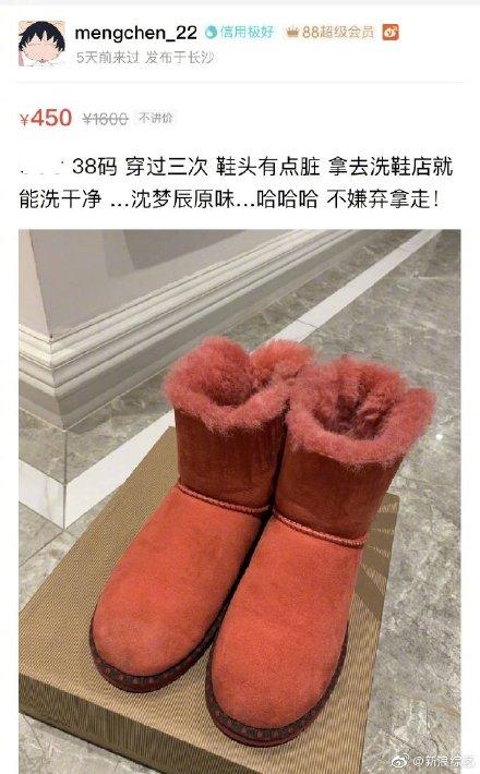 沈梦辰就原味鞋发文道歉后秒删