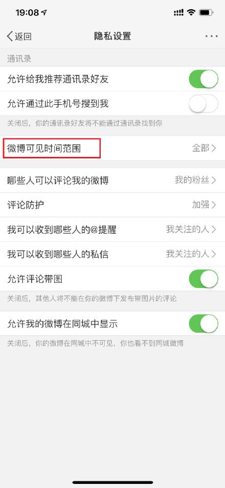 """防止挖坟党搞事:微博上线""""仅半年内微博可见""""功能"""
