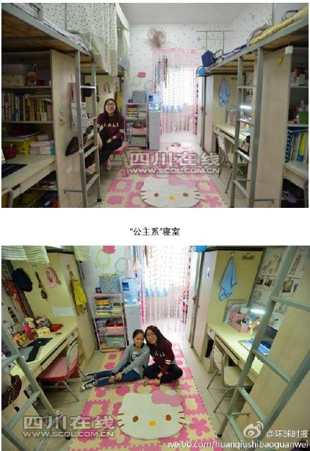 川大女生150元打扮寝室