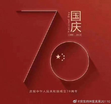 #国庆图片#汇总一些新中国成立70周年国庆照片 嗨头条 第14张