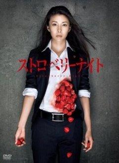 草莓之夜海报剧照