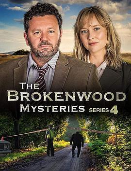 断林镇谜案 布罗肯伍德疑案 第四季