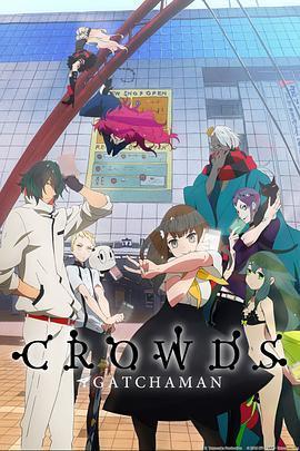 科学小飞侠Crowds第一季
