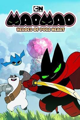 猫猫-纯心之谷的英雄们 纯心英雄 第一季