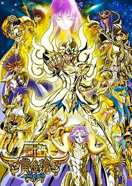 圣斗士星矢:黄金魂