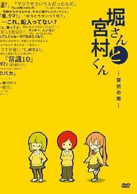 堀桑与宫村君OVA02
