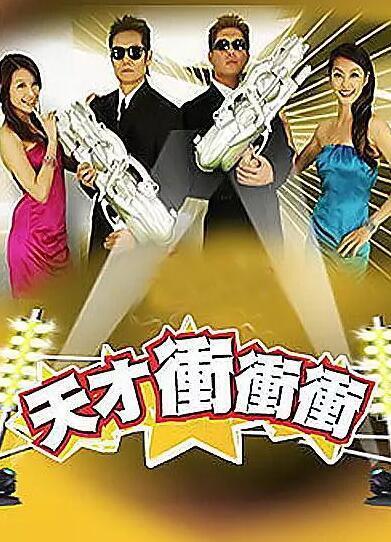 天才冲冲冲(2019)