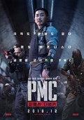 PMC:碉堡