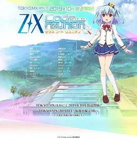 Z_X Code reunion