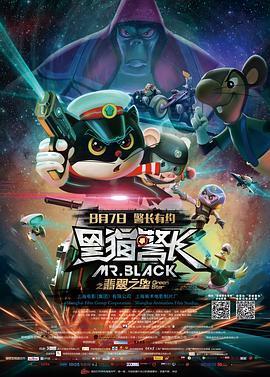 黑猫警长之翡翠之星