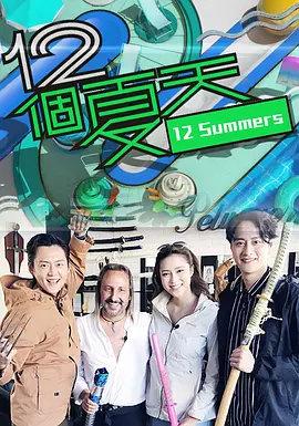 12个夏天