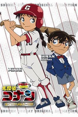 名侦探柯南OVA1-12合集