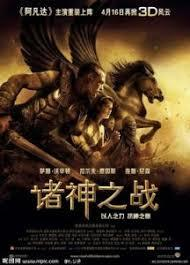 诸神之战3