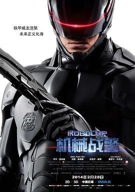 机械战警4
