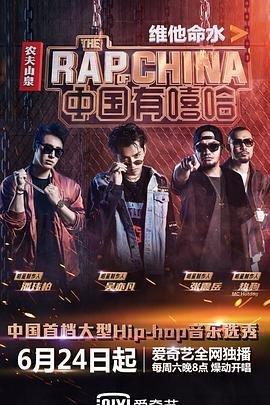 中国有嘻哈第一季海报剧照