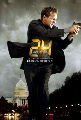 24小时第七季