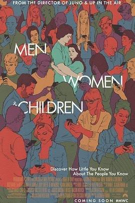 男人女人和孩子