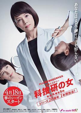 科搜研之女第19季海报剧照