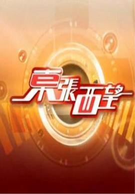 东张西望2019海报剧照