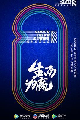 超新星全运会第二季