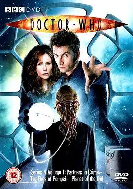 神秘博士第四季