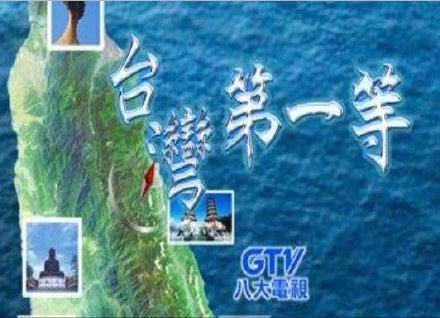 台湾第一等海报剧照