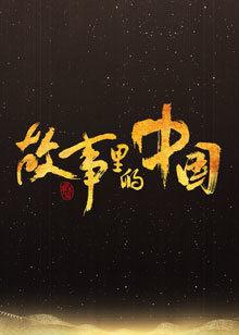 故事里的中国海报剧照