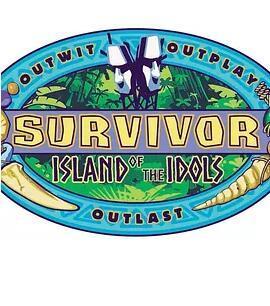 幸存者偶像岛第三十九季