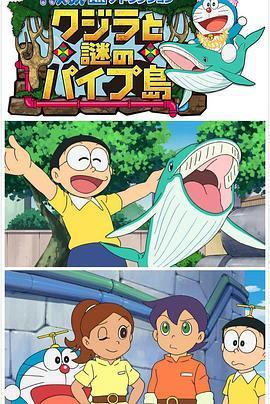 哆啦A梦生日SP:鲸与梦幻水管岛