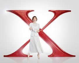 X医生:外科医生大门未知子第六季海报剧照