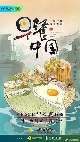 早餐中国第2季