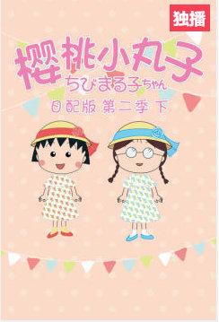 樱桃小丸子第二季 下 日配版海报剧照