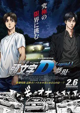 头文字D新剧场版:梦现