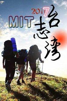 MIT台湾志[2019]海报剧照