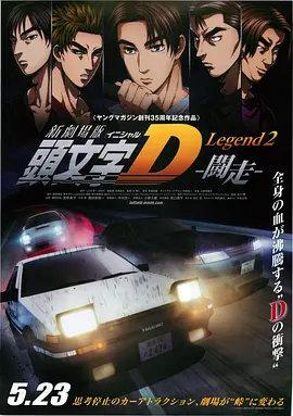 头文字D Legend2 -斗走