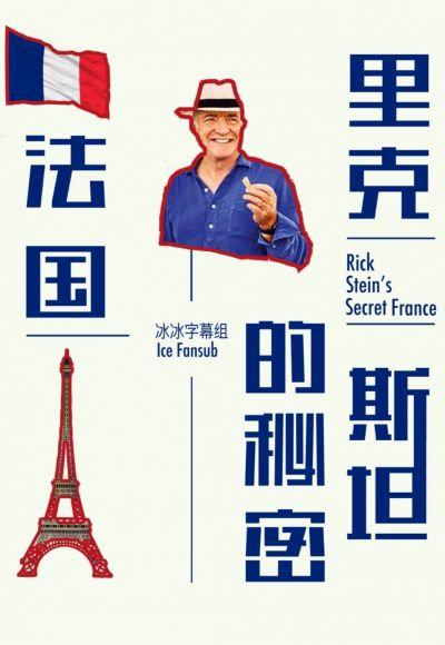 里克·斯坦的秘密法国