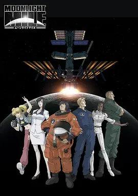 月光旅程 第一季