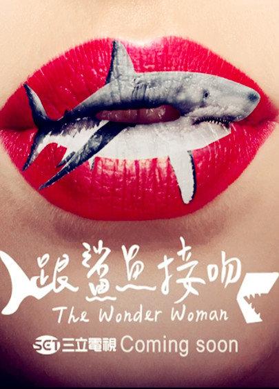 跟鲨鱼接吻